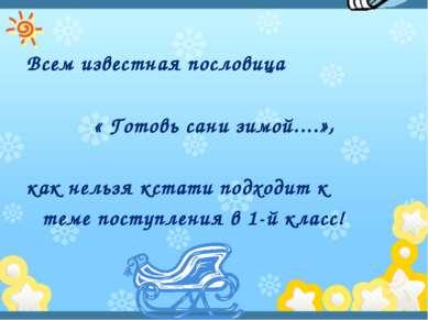 Всем известная пословица « Готовь сани зимой....», как нельзя кстати подходит...