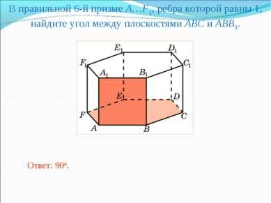 В правильной 6-й призме A…F1, ребра которой равны 1, найдите угол между плоск...