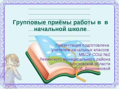 Групповые приёмы работы в в начальной школе Презентация подготовлена учителем...