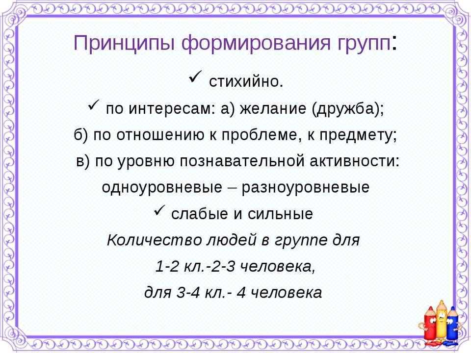 Принципы формирования групп: стихийно. по интересам: а) желание (дружба); б) ...
