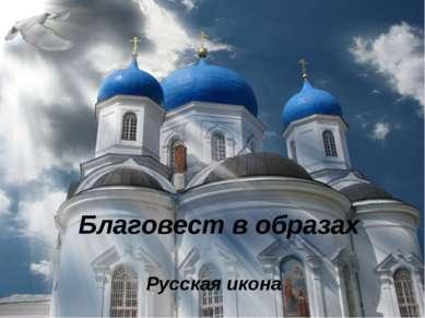 Благовест в образах Русская икона