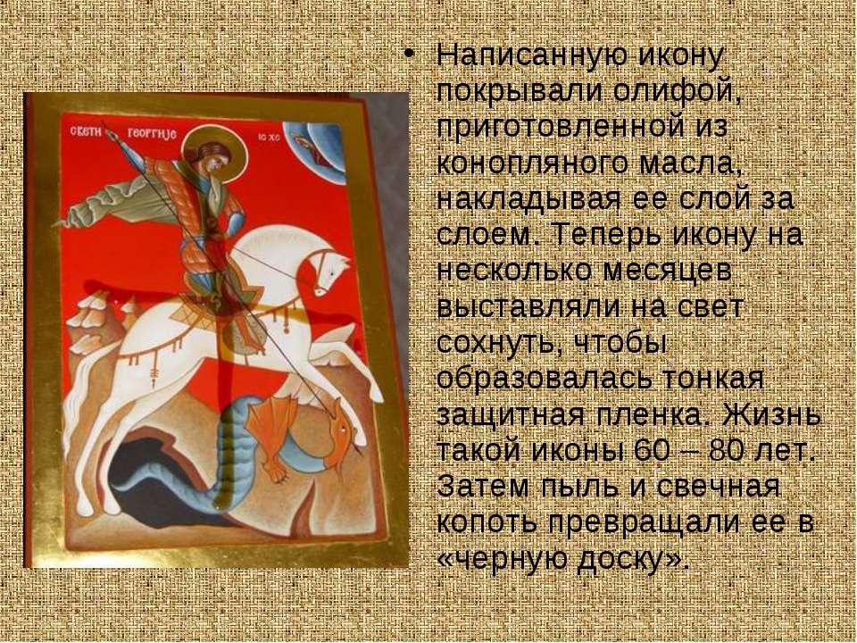 Написанную икону покрывали олифой, приготовленной из конопляного масла, накла...