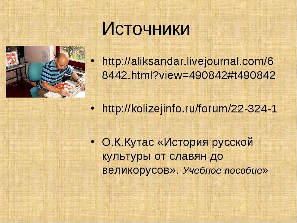Источники http://aliksandar.livejournal.com/68442.html?view=490842#t490842 ht...