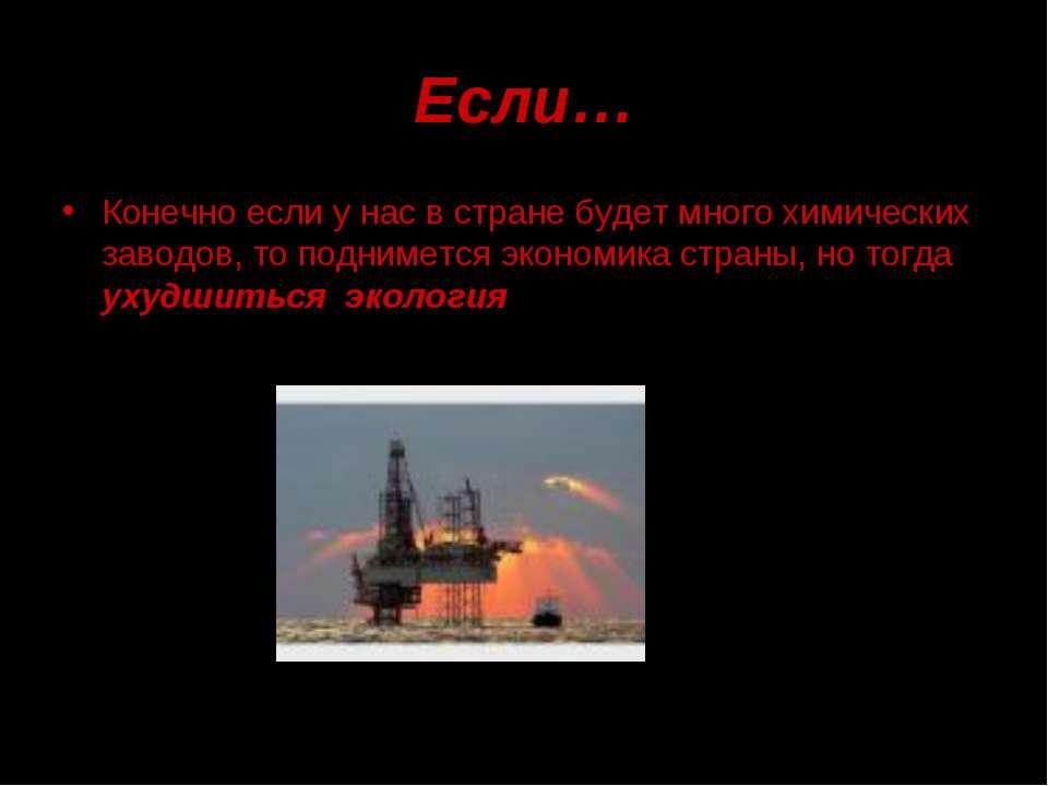 Если… Конечно если у нас в стране будет много химических заводов, то поднимет...