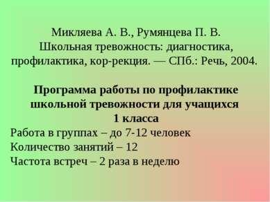 Микляева А. В., Румянцева П. В. Школьная тревожность: диагностика, профилакти...