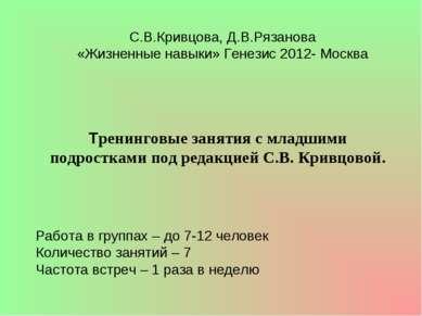 Тренинговые занятия с младшими подростками под редакцией С.В. Кривцовой. С.В....