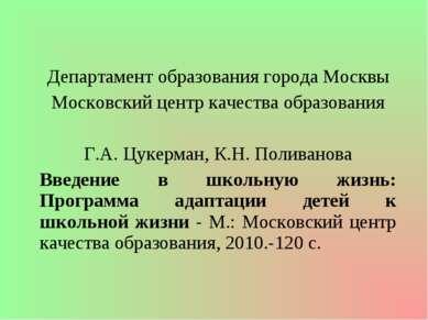 Департамент образования города Москвы Московский центр качества образования Г...