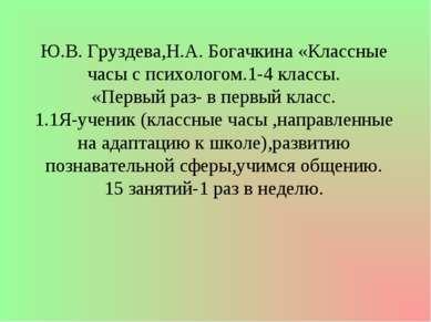 Ю.В. Груздева,Н.А. Богачкина «Классные часы с психологом.1-4 классы. «Первый ...