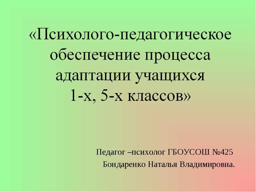 Педагог –психолог ГБОУСОШ №425 Бондаренко Наталья Владимировна.