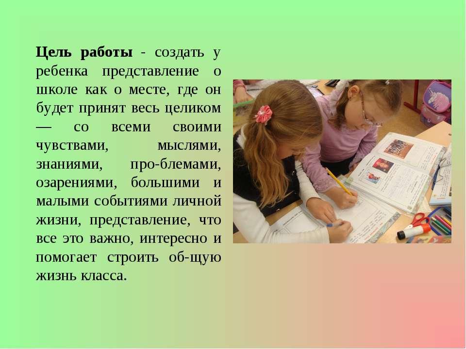 Цель работы - создать у ребенка представление о школе как о месте, где он буд...