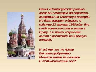 Песня «Петербургский романс» вроде бы посвящена декабристам, вышедшим на Сена...