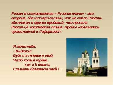 Россия в стихотворении « Русские плачи» - это сторона, где «плачут вятичи, чт...