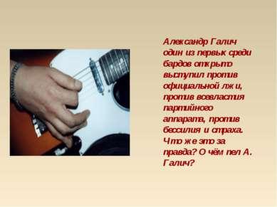 Александр Галич один из первых среди бардов открыто выступил против официальн...