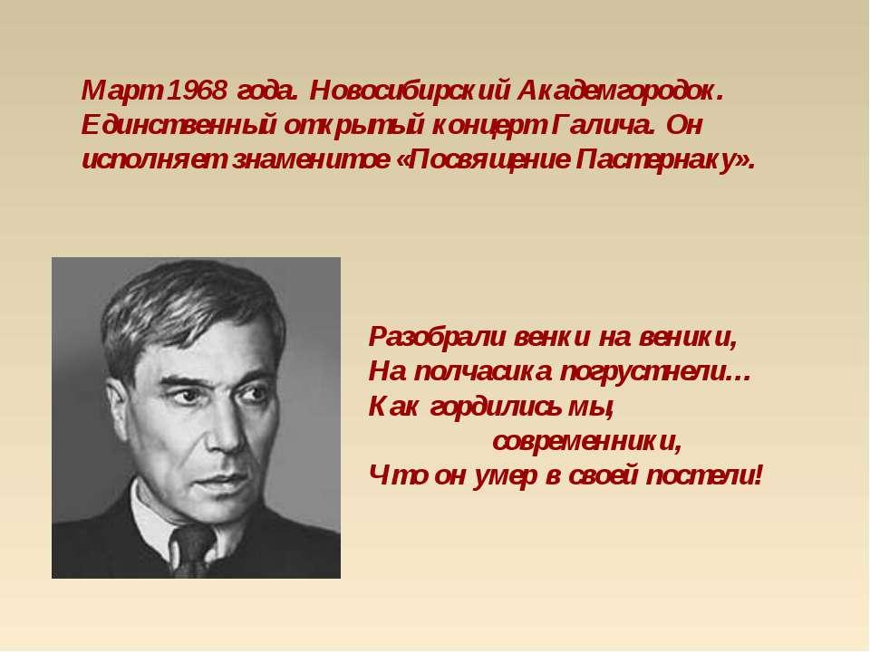 Март 1968 года. Новосибирский Академгородок. Единственный открытый концерт Га...