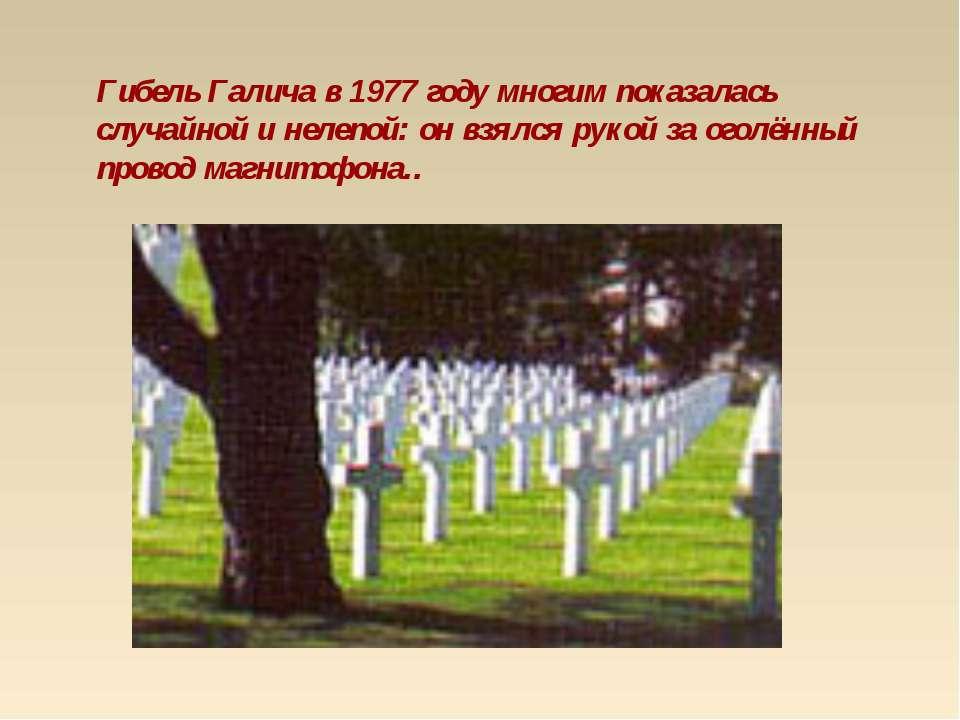 Гибель Галича в 1977 году многим показалась случайной и нелепой: он взялся ру...