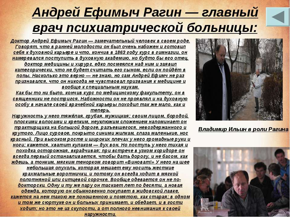 Андрей Ефимыч Рагин — главный врач психиатрической больницы: 3 Доктор Андрей ...