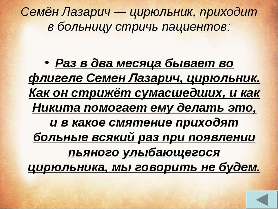 Семён Лазарич — цирюльник, приходит в больницу стричь пациентов: Раз в два ме...