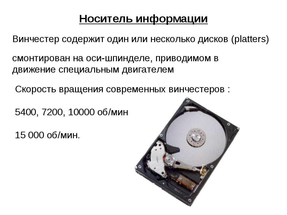 Носитель информации Винчестер содержит один или несколько дисков (platters) с...