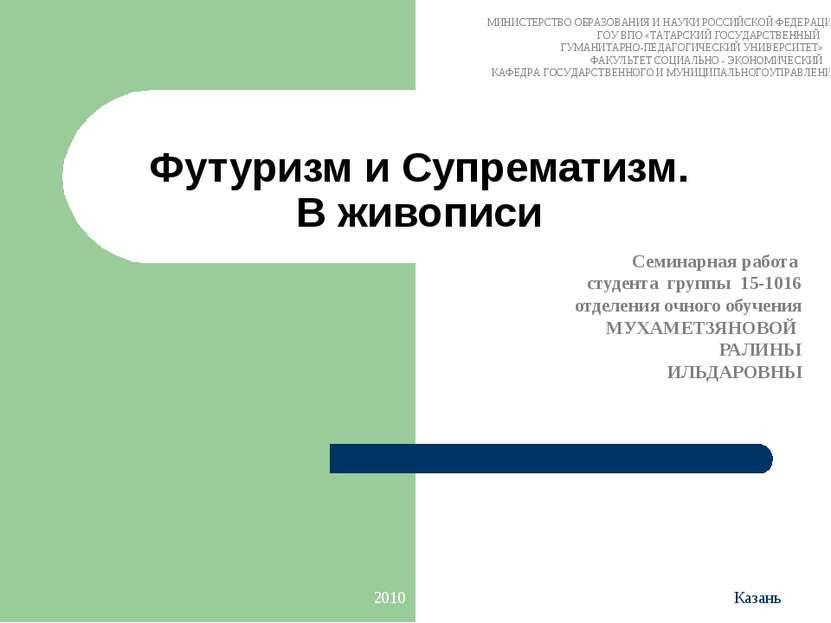 Футуризм и Супрематизм. В живописи Семинарная работа студента группы 15-1016 ...
