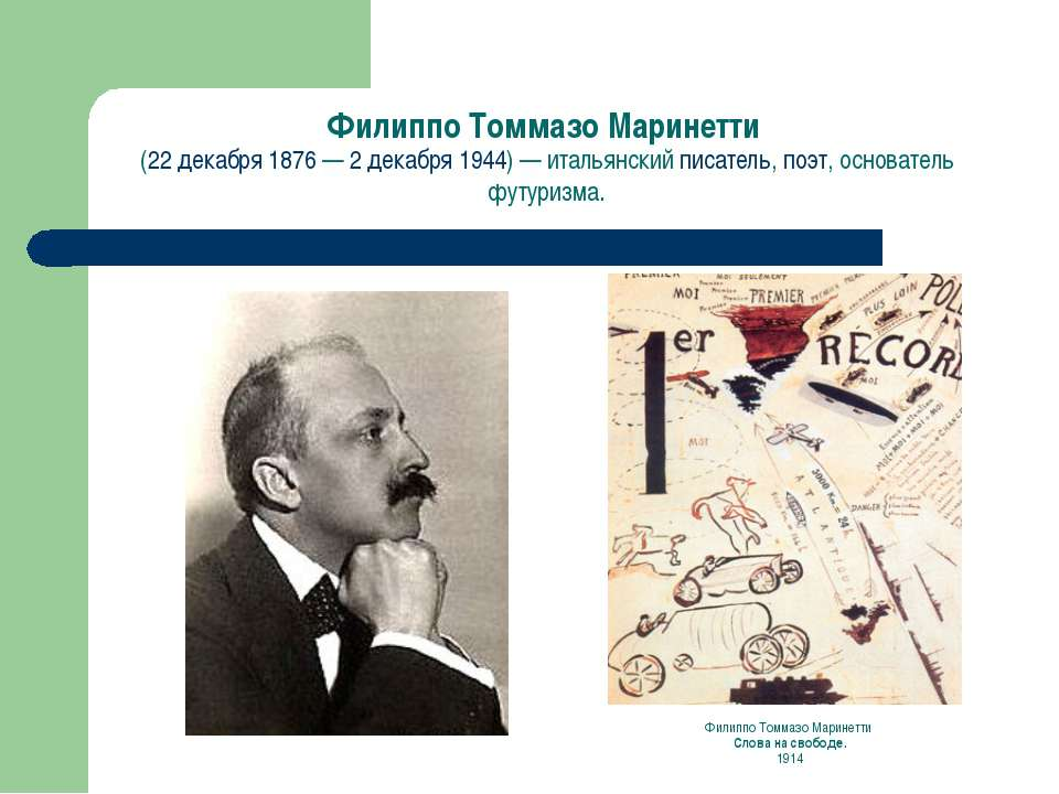 Филиппо Томмазо Маринетти (22 декабря 1876 — 2 декабря 1944) — итальянский пи...