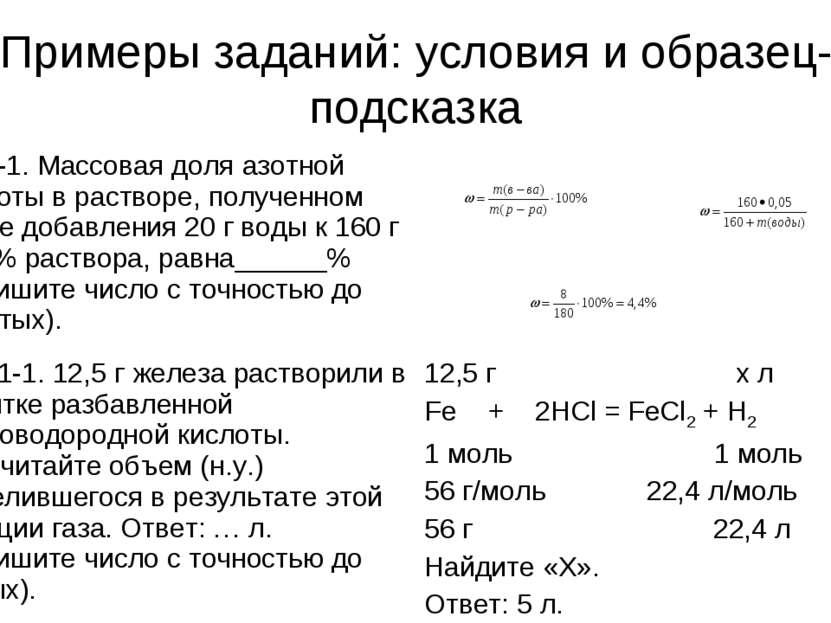 Примеры заданий: условия и образец-подсказка