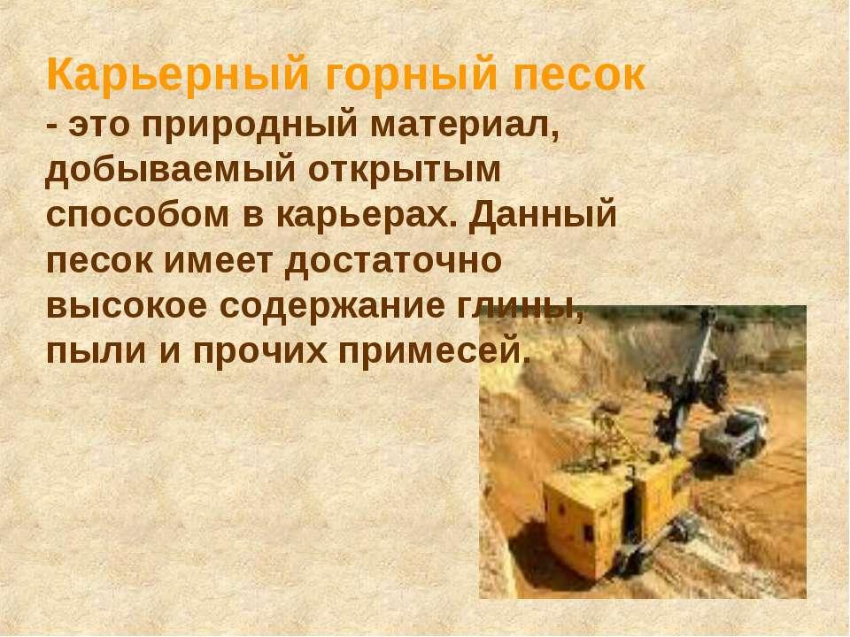 Карьерный горный песок - это природный материал, добываемый открытым способом...