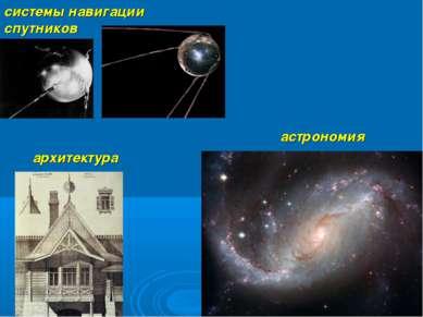 системы навигации спутников астрономия архитектура