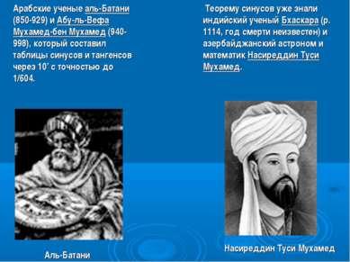 Арабские ученые аль-Батани (850-929) и Абу-ль-Вефа Мухамед-бен Мухамед (940-9...