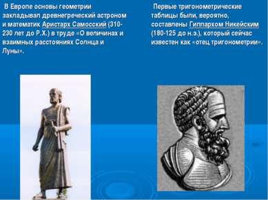 В Европе основы геометрии закладывал древнегреческий астроном и математик Ари...