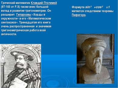 Греческий математик Клавдий Птолемей (87-165 от Р.Х) также внес большой вклад...