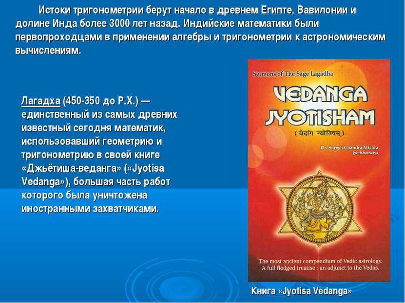 Истоки тригонометрии берут начало в древнем Египте, Вавилонии и долине Инда б...