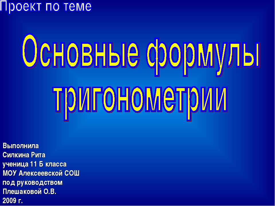Выполнила Силкина Рита ученица 11 Б класса МОУ Алексеевской СОШ под руководст...