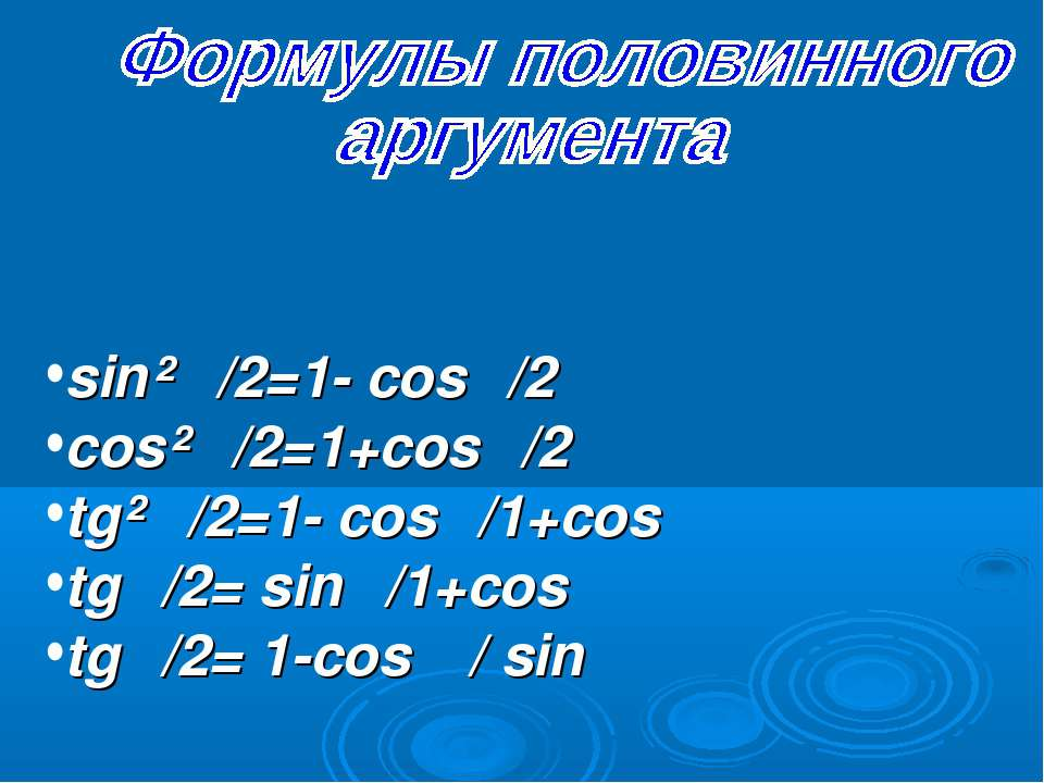 sin²α/2=1- cosα/2 cos²α/2=1+cosα/2 tg²α/2=1- cosα/1+cosα tgα/2= sinα/1+cosα t...