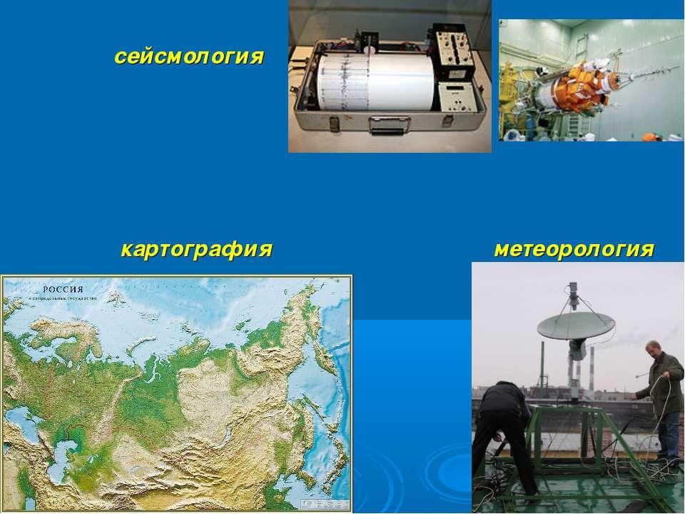 сейсмология метеорология картография
