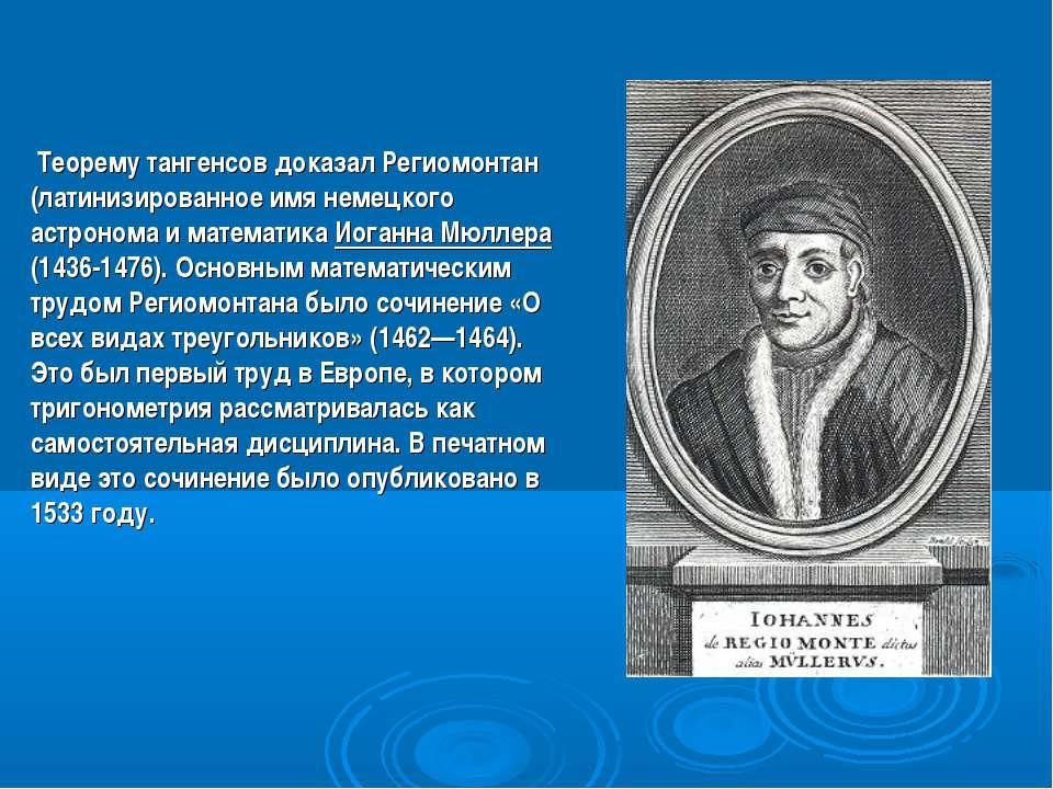 Теорему тангенсов доказал Региомонтан (латинизированное имя немецкого астроно...