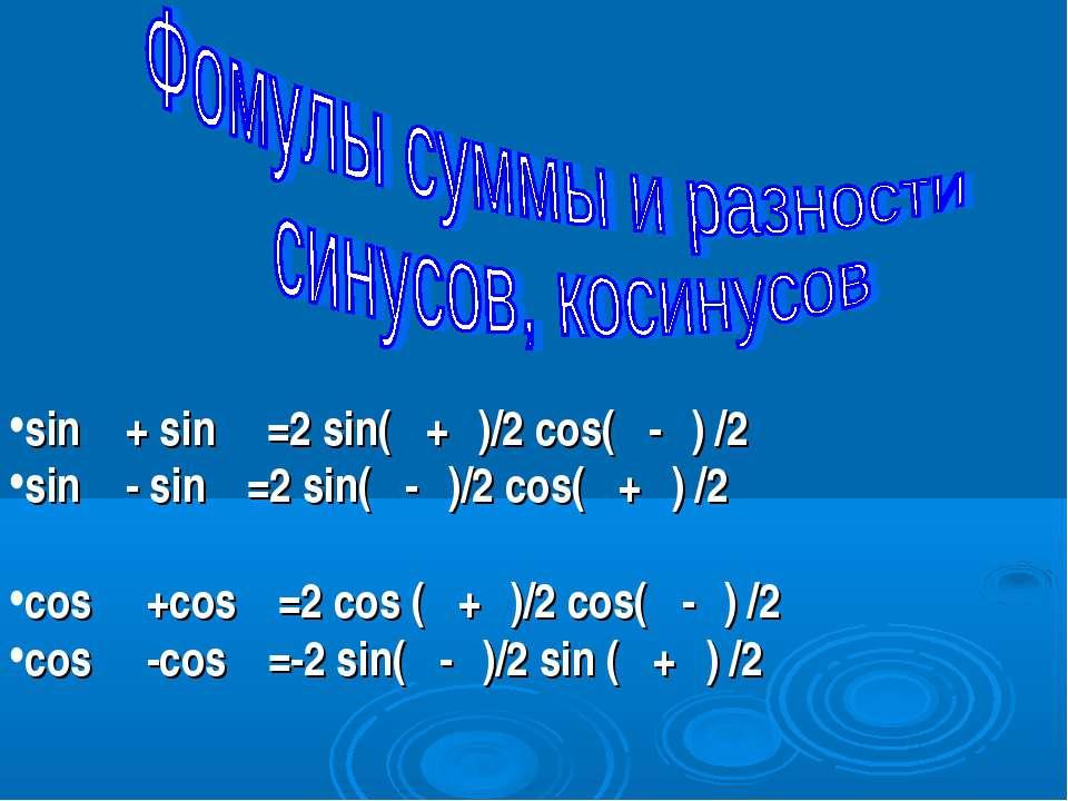 sin α+ sin β =2 sin(α+β)/2 cos(α-β) /2 sin α- sin β=2 sin(α-β)/2 cos(α+β) /2 ...