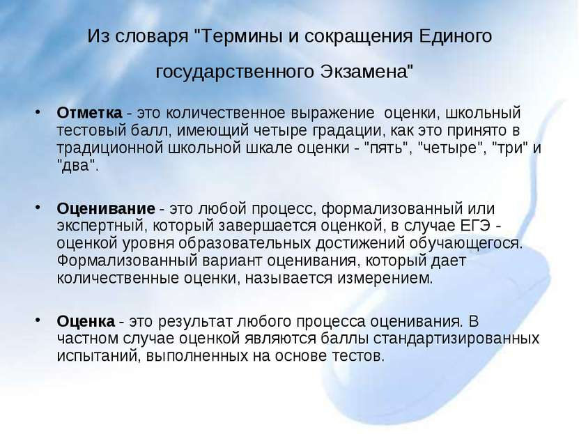 """Из словаря """"Термины и сокращения Единого государственного Экзамена"""" Отметка -..."""