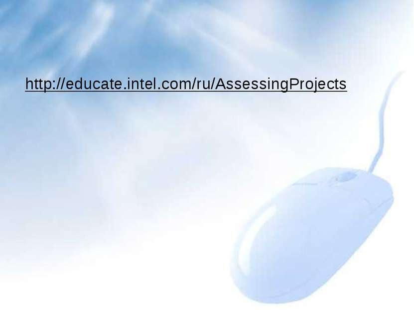 http://educate.intel.com/ru/AssessingProjects