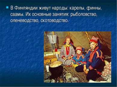 В Финляндии живут народы: карелы, финны, саамы. Их основные занятия: рыболовс...