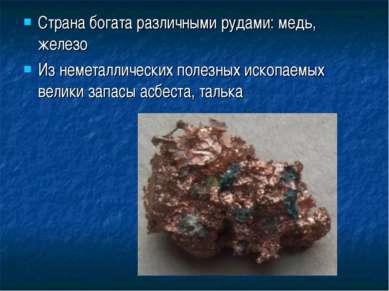 Страна богата различными рудами: медь, железо Из неметаллических полезных иск...