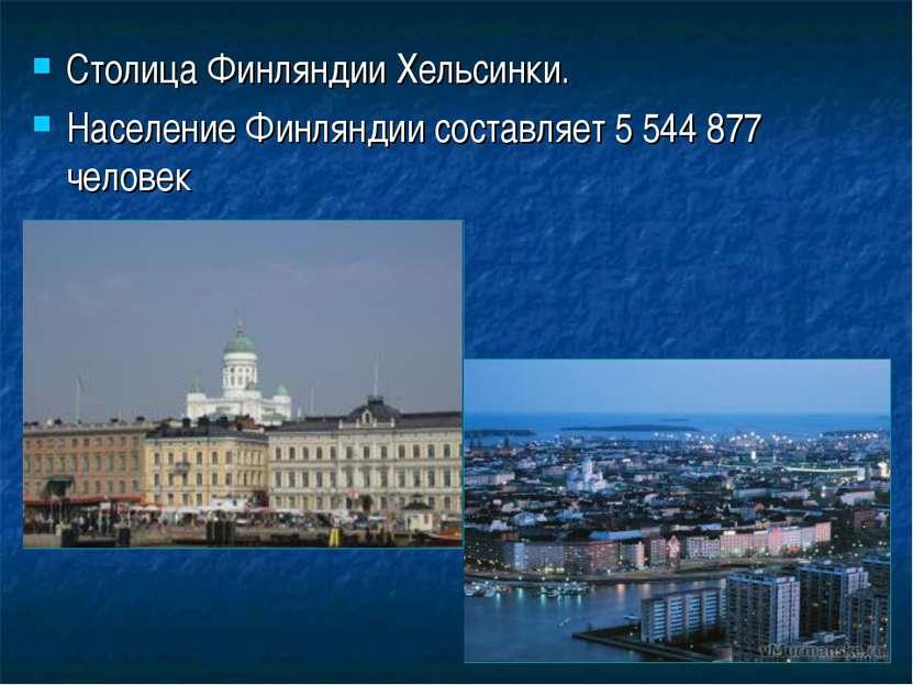 Столица Финляндии Хельсинки. Население Финляндии составляет 5 544 877 человек