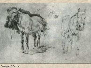 Лошади. В.Серов