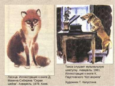 """Лисица. Иллюстрация к книге Д. Мамина-Сибиряка """"Серая шейка"""". Акварель. 1978...."""