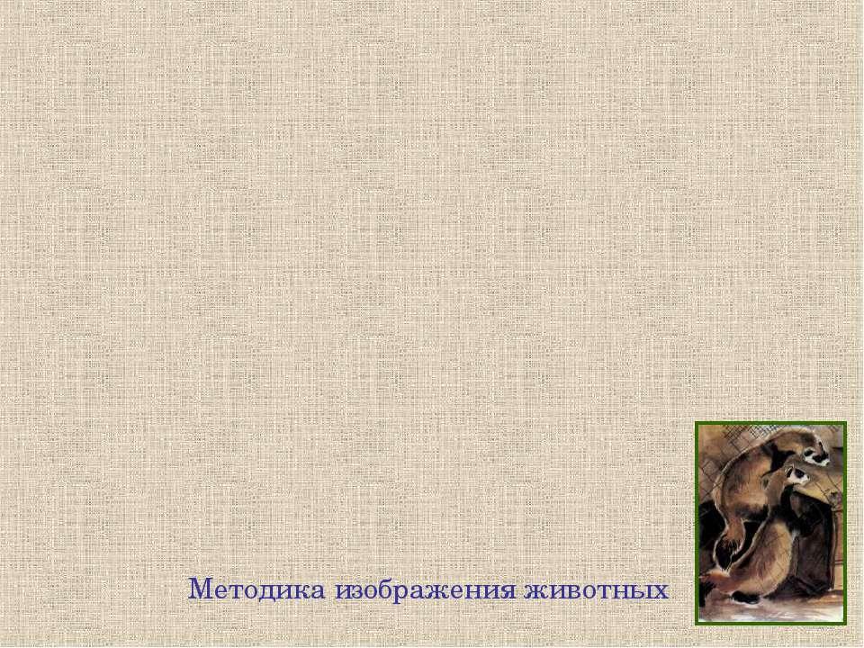 Методика изображения животных