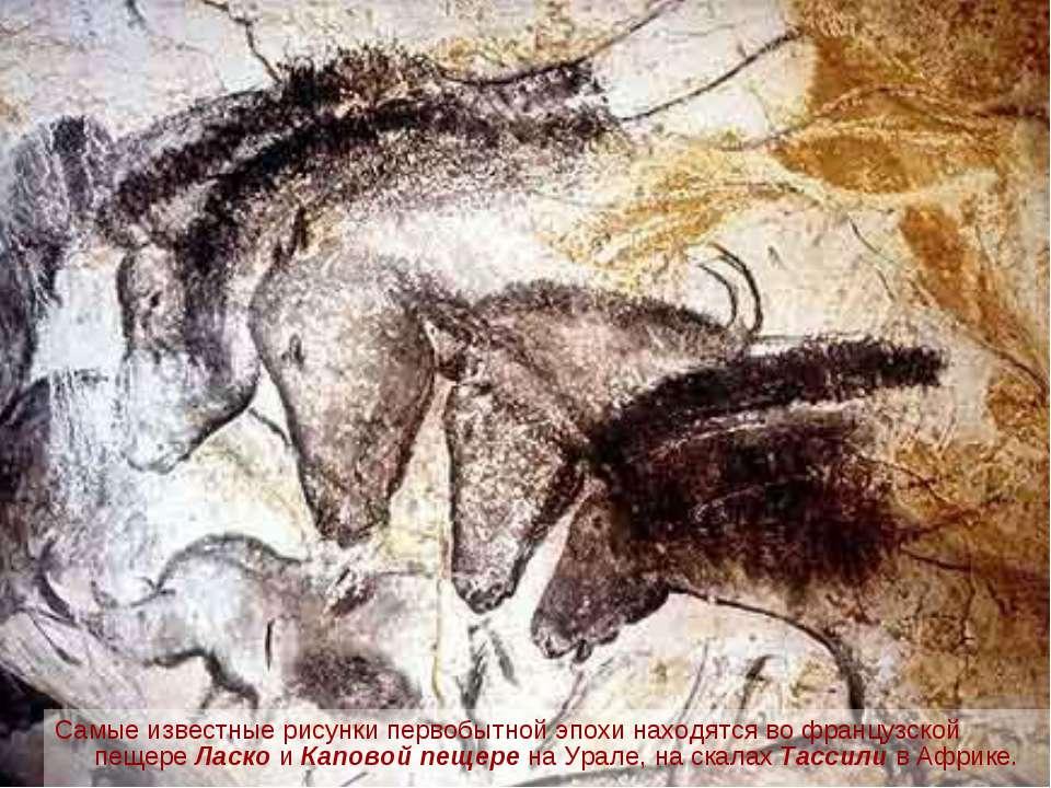 Самые известные рисунки первобытной эпохи находятся во французской пещере Лас...
