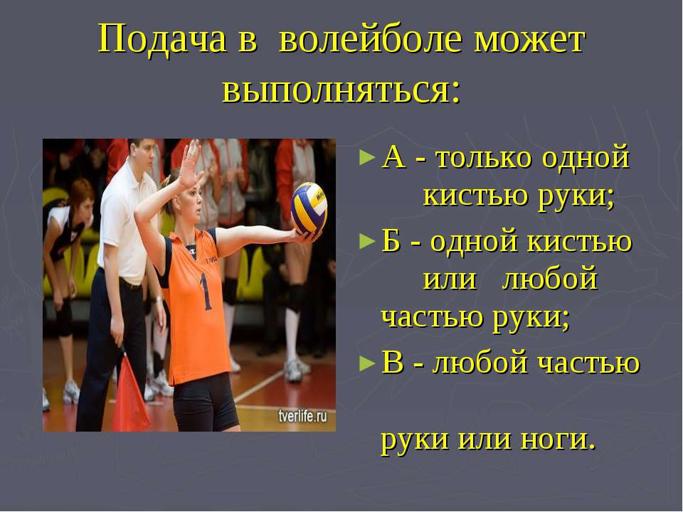 Подача в волейболе может выполняться: А - только одной кистью руки; Б - одной...