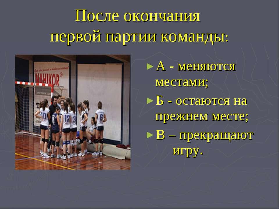 После окончания первой партии команды: А - меняются местами; Б - остаются на ...
