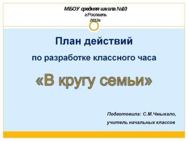 МБОУ средняя школа №10 г.Рославль 2012г.