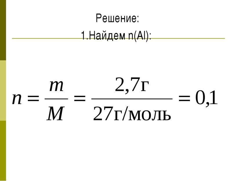Решение: 1.Найдем n(Al):