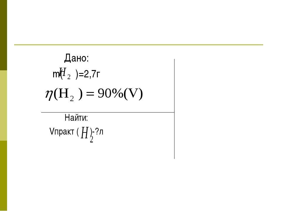 Дано: m( )=2,7г Найти: Vпракт ( )-?л